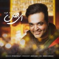 Saeed Arab - 'Ey Jan'