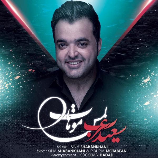 Saeed Arab - 'Lamse Mohat'