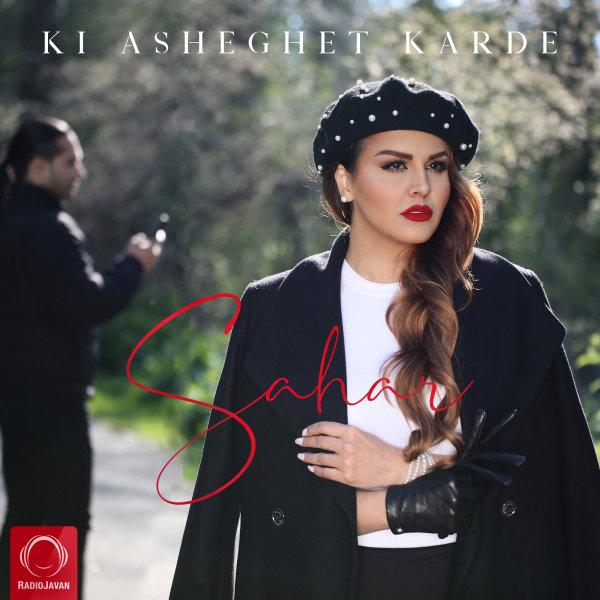 Sahar - 'Ki Asheghet Karde'