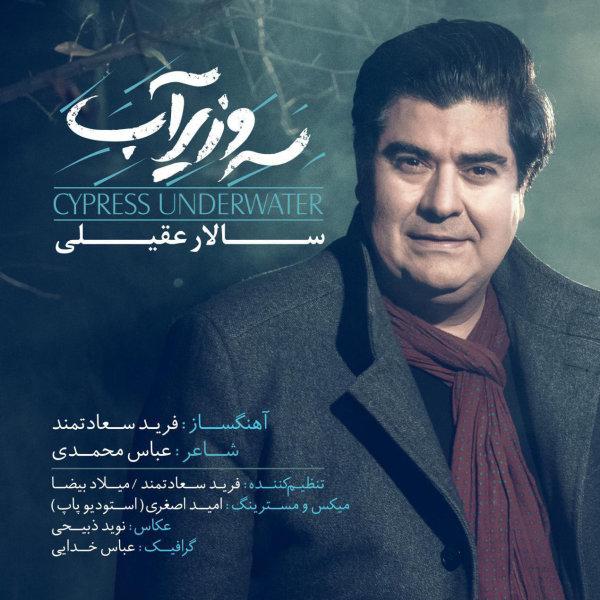 Salar Aghili - Sarve Zire Ab Song | سالار عقیلی سرو زیر آب