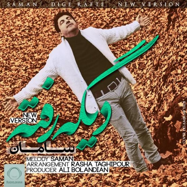 Saman - Dige Rafteh (New Version)