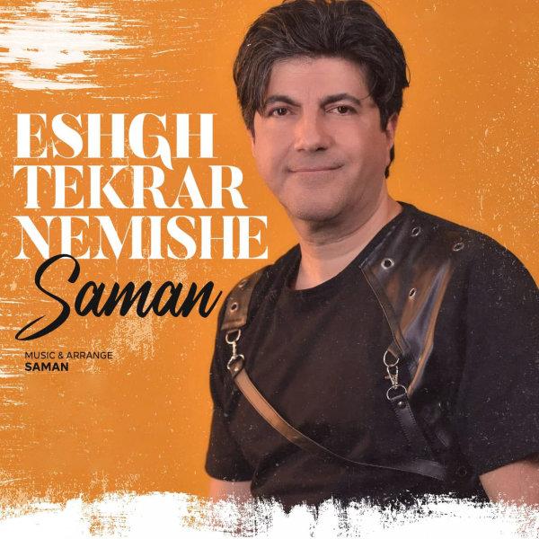 Saman - Eshgh Tekrar Nemishe