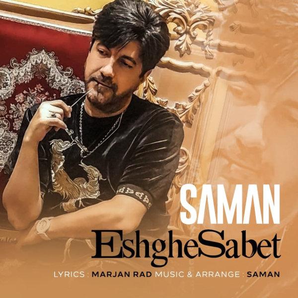 Saman - Eshghe Sabet
