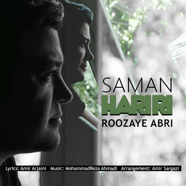 Saman Hariri - 'Roozaye Abri'