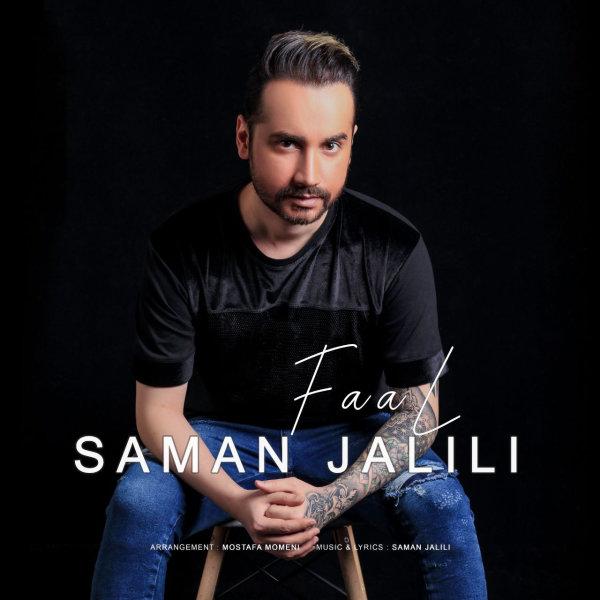 Saman Jalili - Faal Song   سامان جلیلی فال'