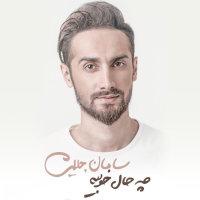 Saman Jalili - 'Heyf 2'
