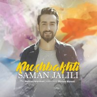 Saman Jalili - 'Khoshbakhti'