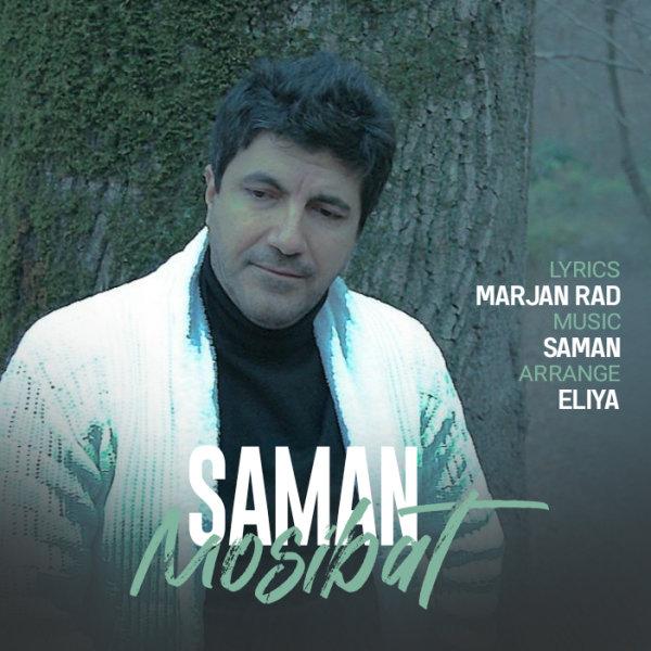 Saman - Mosibat