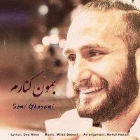 Sami Ghasemi - 'Bemoon Kenaram'