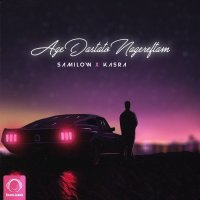 Sami Low - 'Age Dastato Nagereftam (Ft Kasra)'