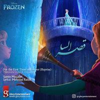 Samin Mozafari - 'Ghasre Elsa (Frozen)'