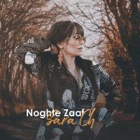 Sara Ch - 'Noghte Zaaf'