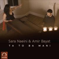 Sara Naeini & Amir Bayat - 'Ta To Ba Mani'