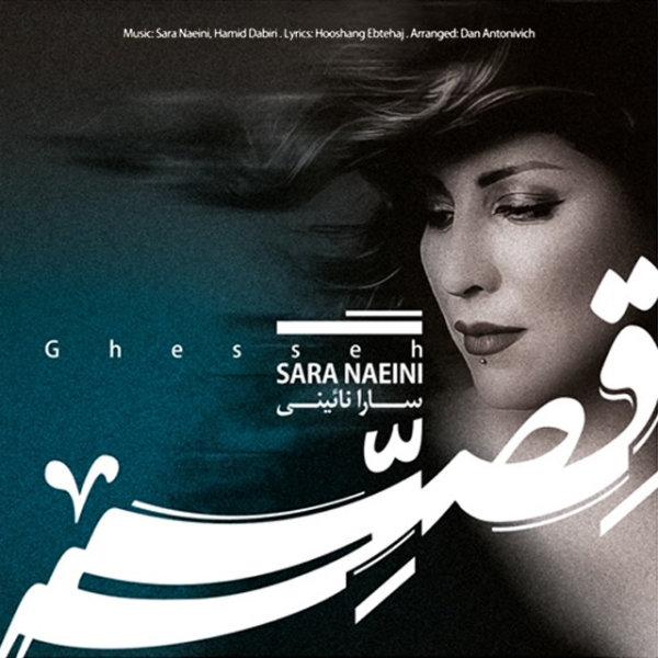 Sara Naeini - 'Ghesseh'