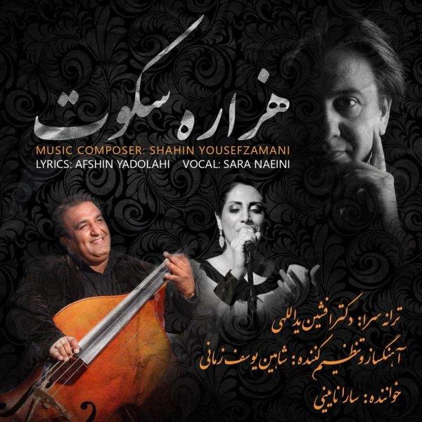 Sara Naeini - 'Hezareye Sokoot'