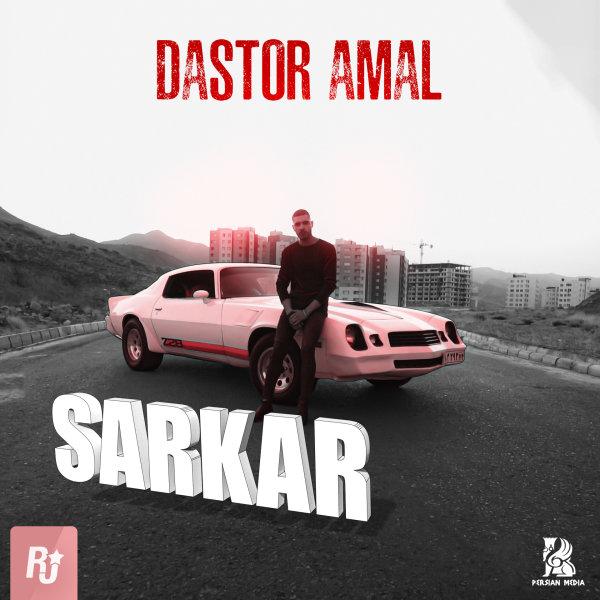 Sarkar - Dastor Amal