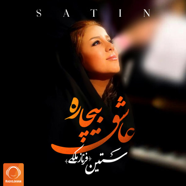 Satin - 'Asheghe Bichareh'