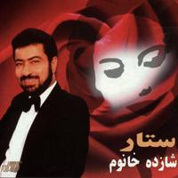 Sattar - 'Bahar Man Gozashteh Shayad'