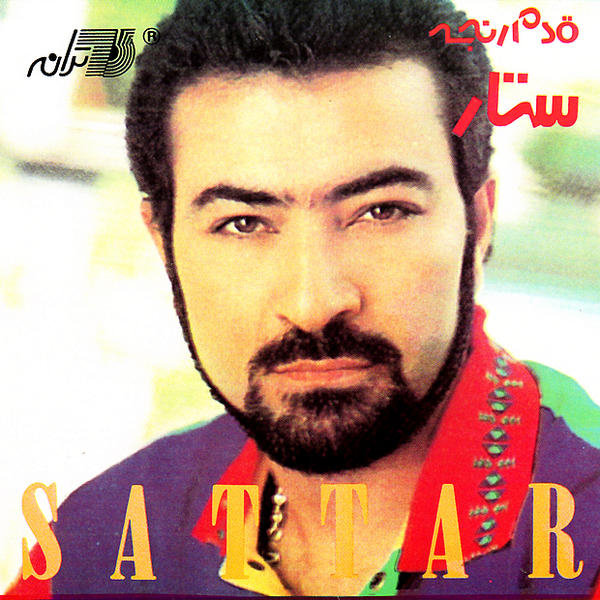 Sattar - Ghadam Ranjeh Song | ستار قدم رنجه