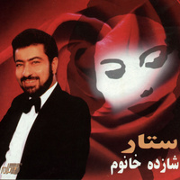 Sattar - 'Sar Sepordeh'