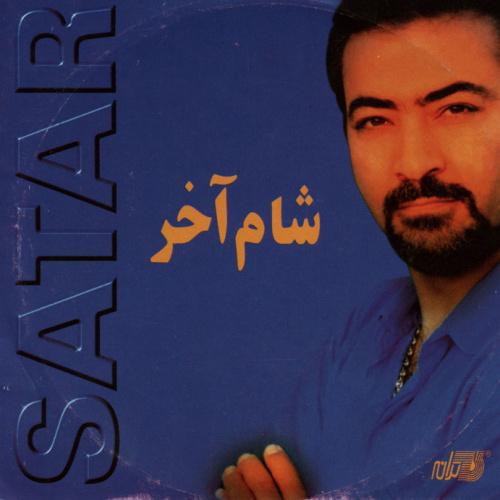 Sattar - 'Tekyeh Gah'