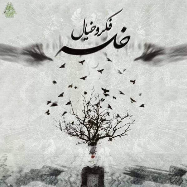 Sepehr Khalse - 'Boghz (Ft Rez)'