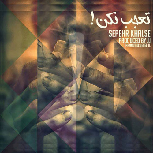 Sepehr Khalse - 'Ta'Job Nakon'