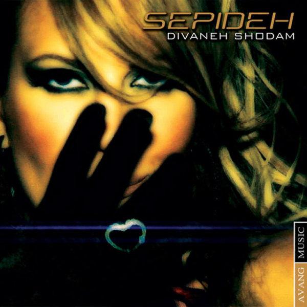 Sepideh - Divaaneh Shodam Song | سپیده دیوانه شدم'