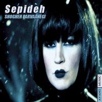 Sepideh - 'Shoghe Parvaanegi'