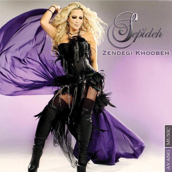 Sepideh - Zendegi Khoobe Song | سپیده زندگی خوبه