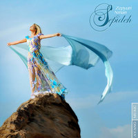 Sepideh - 'Zepyuri Nman'