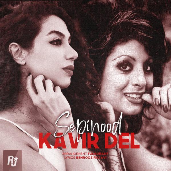 Sepinood - Kavir Del