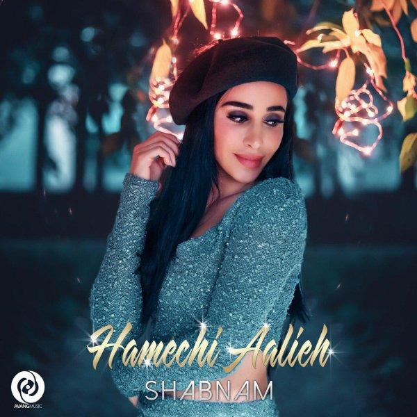 Shabnam Jaleh - Hamechi Aalieh
