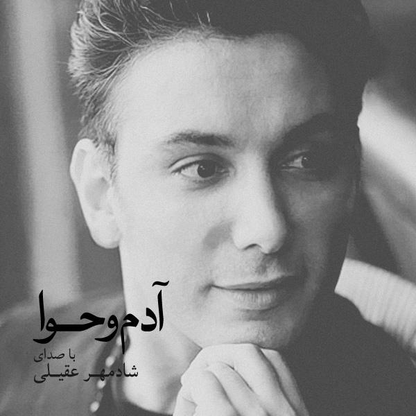 Shadmehr Aghili - Adamo Hava