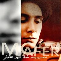 Shadmehr Aghili - 'Ghame Tanhaei'