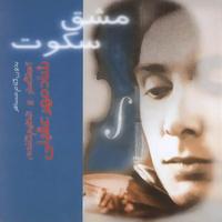 Shadmehr Aghili - 'Hadise Mehrabooni (Instrumental)'