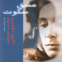 Shadmehr Aghili - 'Mashghe Sokoot (Instrumental)'