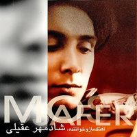 Shadmehr Aghili - 'Roohe Sabz'