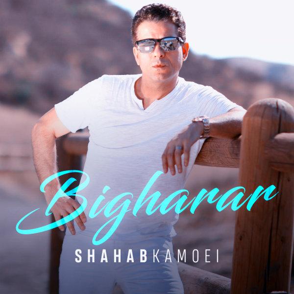 Shahab Kamoei - 'Bigharar'