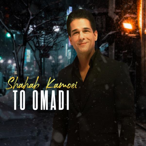 Shahab Kamoei - 'To Omadi'