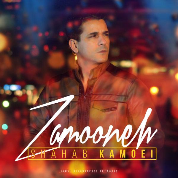 Shahab Kamoei - 'Zamooneh'