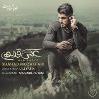 Shahab Mozaffari - 'Akse Ghadimi'