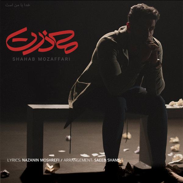 Shahab Mozaffari - 'Mazerat'