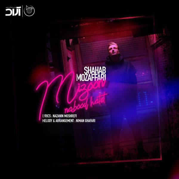 Shahab Mozaffari - 'Mizoon Nabood Halet'