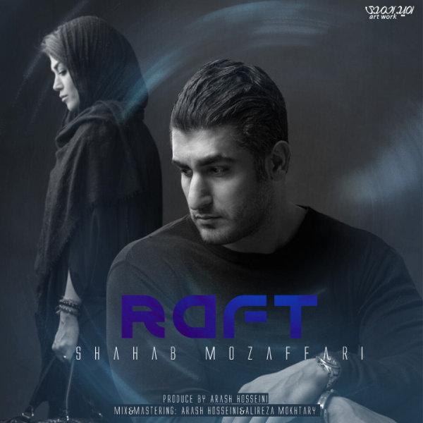 Shahab Mozaffari - Raft Song | شهاب مظفری رفت
