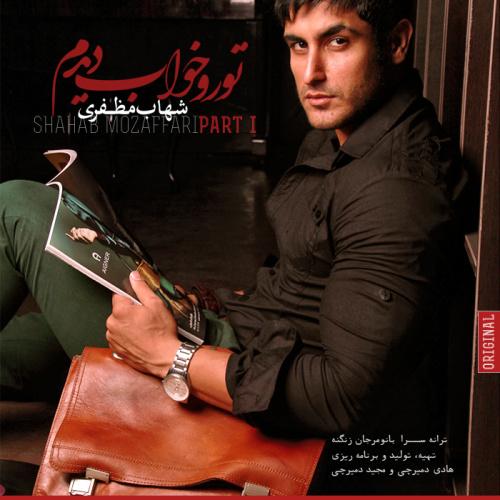 Shahab Mozaffari - 'Toro Khab Didam'