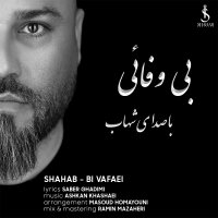 Shahab Projects - 'Bi Vafaei'