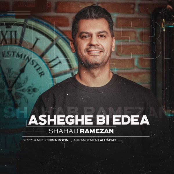 Shahab Ramezan - 'Asheghe Bi Edea'