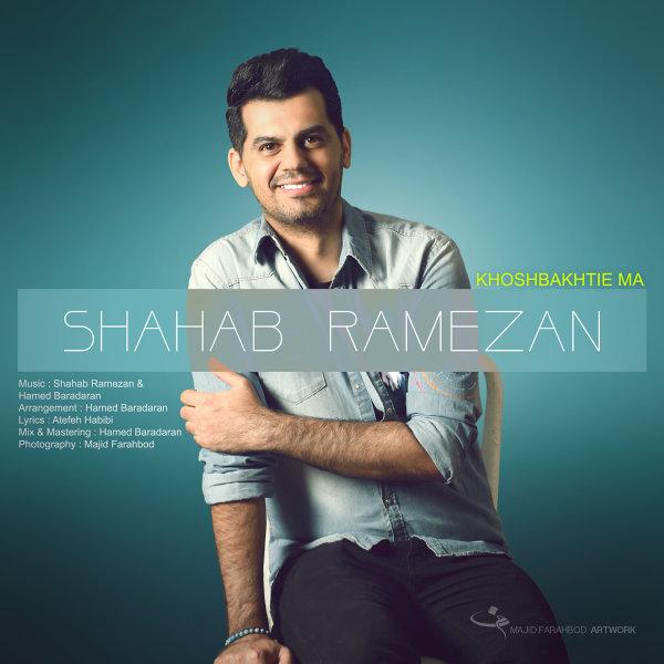 Shahab Ramezan - 'Khoshbakhtie Ma'