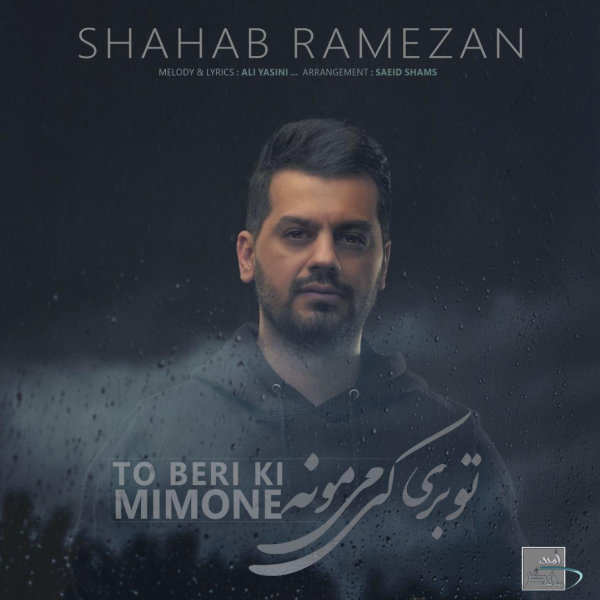 Shahab Ramezan - 'To Beri Ki Mimone'